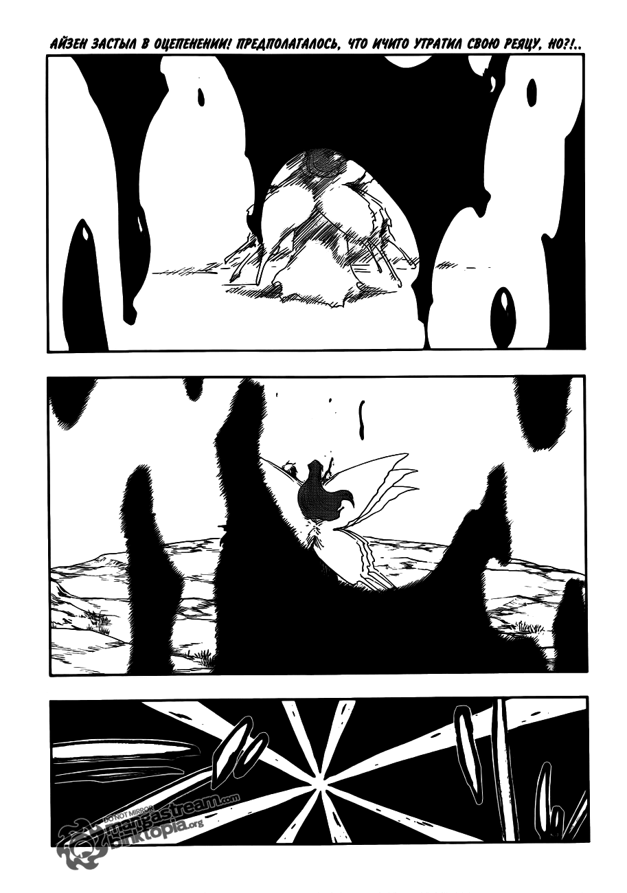 Манга Bleach / Блич Манга Bleach Глава # 419 - Богоубийца 21. Превосходящий Божью скалу, страница 1