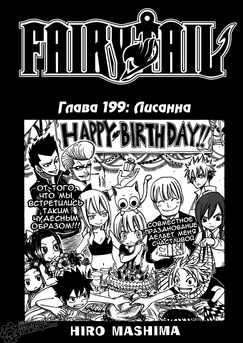 Манга Fairy Tail / Фейри Тейл / Хвост Феи Манга Fairy Tail Глава # 199 - Лиссана, страница 1