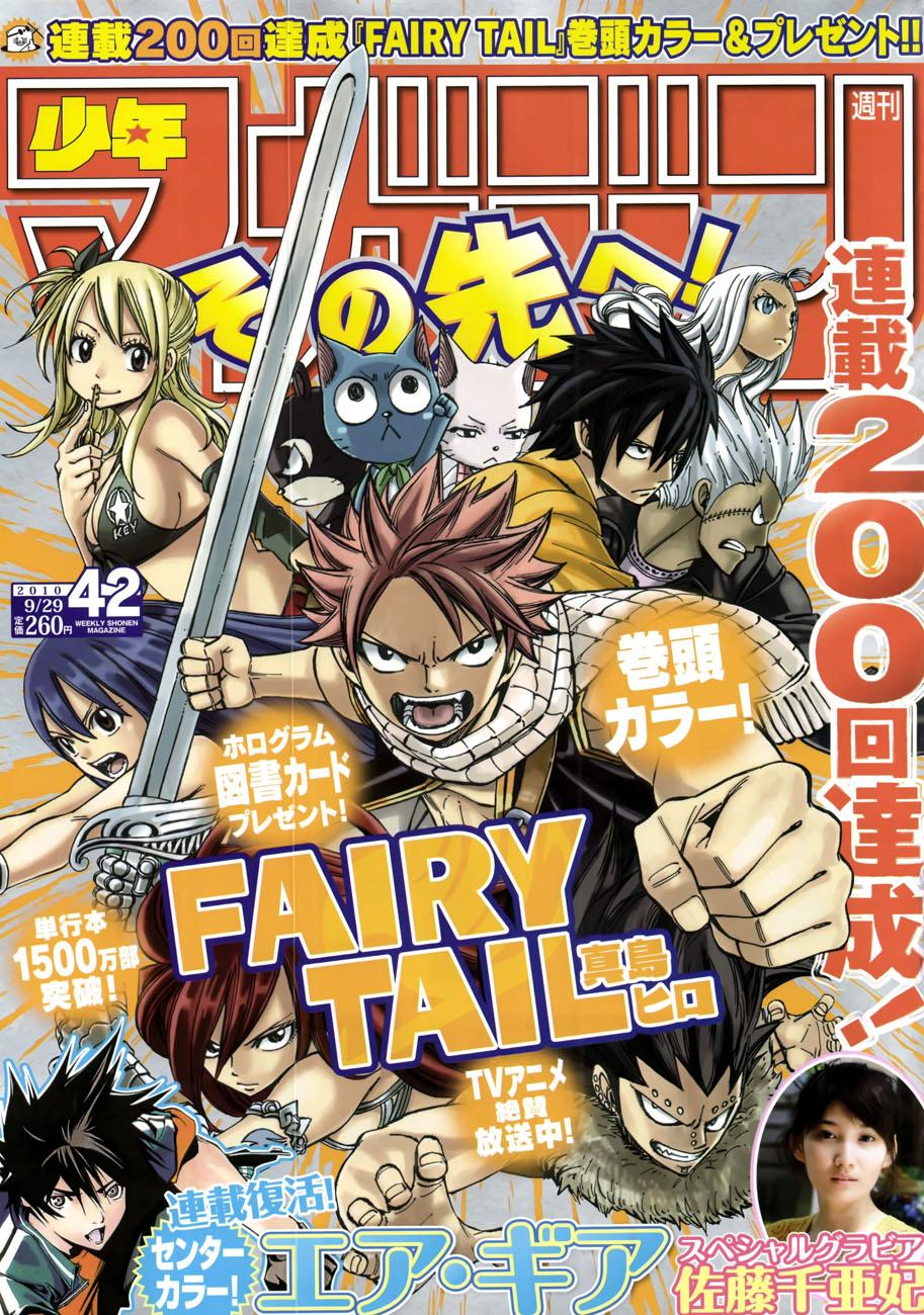 Манга Fairy Tail / Фейри Тейл / Хвост Феи Манга Fairy Tail Глава # 200 - Тот, кто держит погибель в своих руках, страница 1