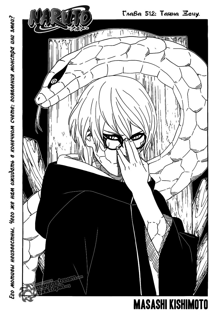 Манга Naruto / Наруто Манга Naruto Глава # 512 - Правда, скрытая за Зецу., страница 1
