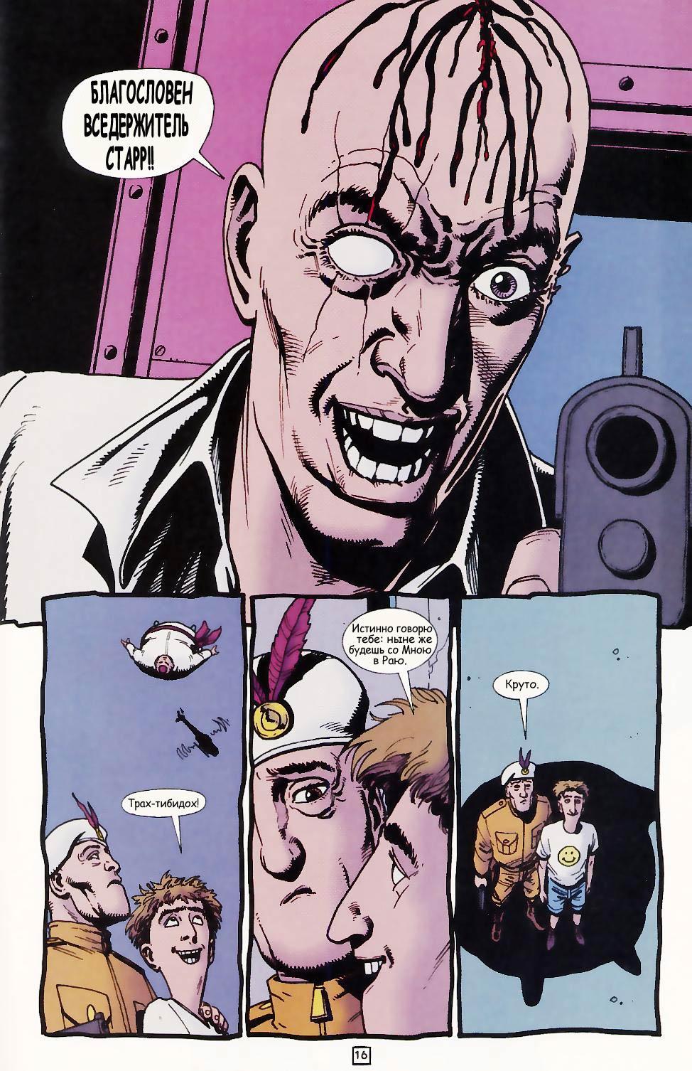 Трах комиксы онлайн
