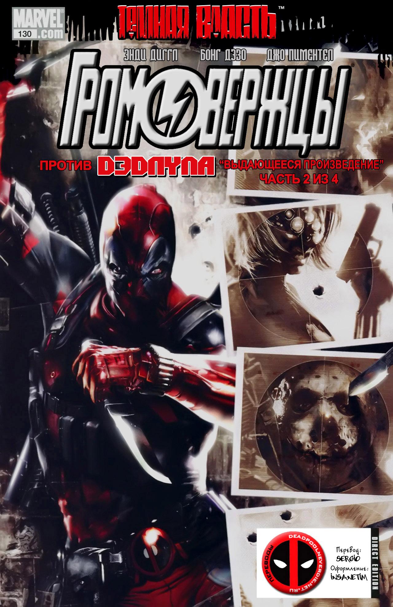 Комиксы для взрослых - Громовержцы - # 130 - Страница №1 - Thunderbolts - # 130 Dead to Rights